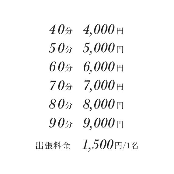 40分4000円、60分5500円、90分8000円、120分10000円、初めてのお客様20%割引いたします。