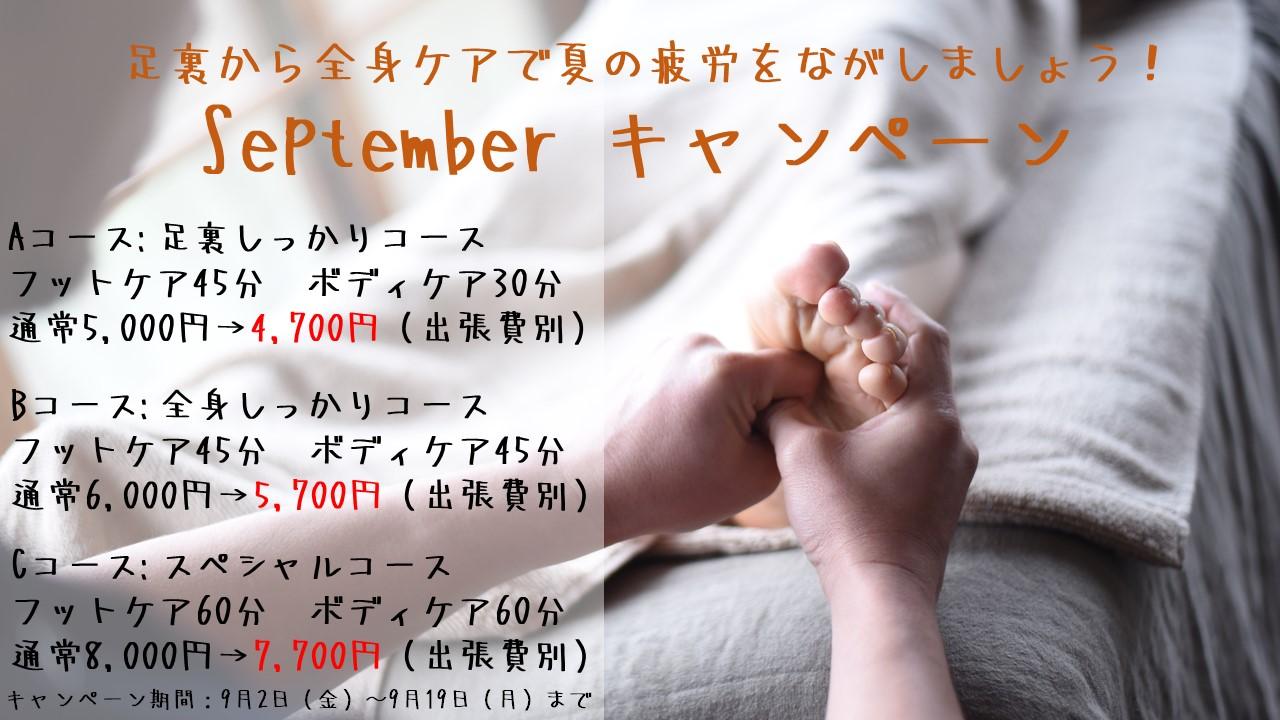 9月キャンペーン